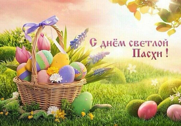 Поздравляем со светлым праздником